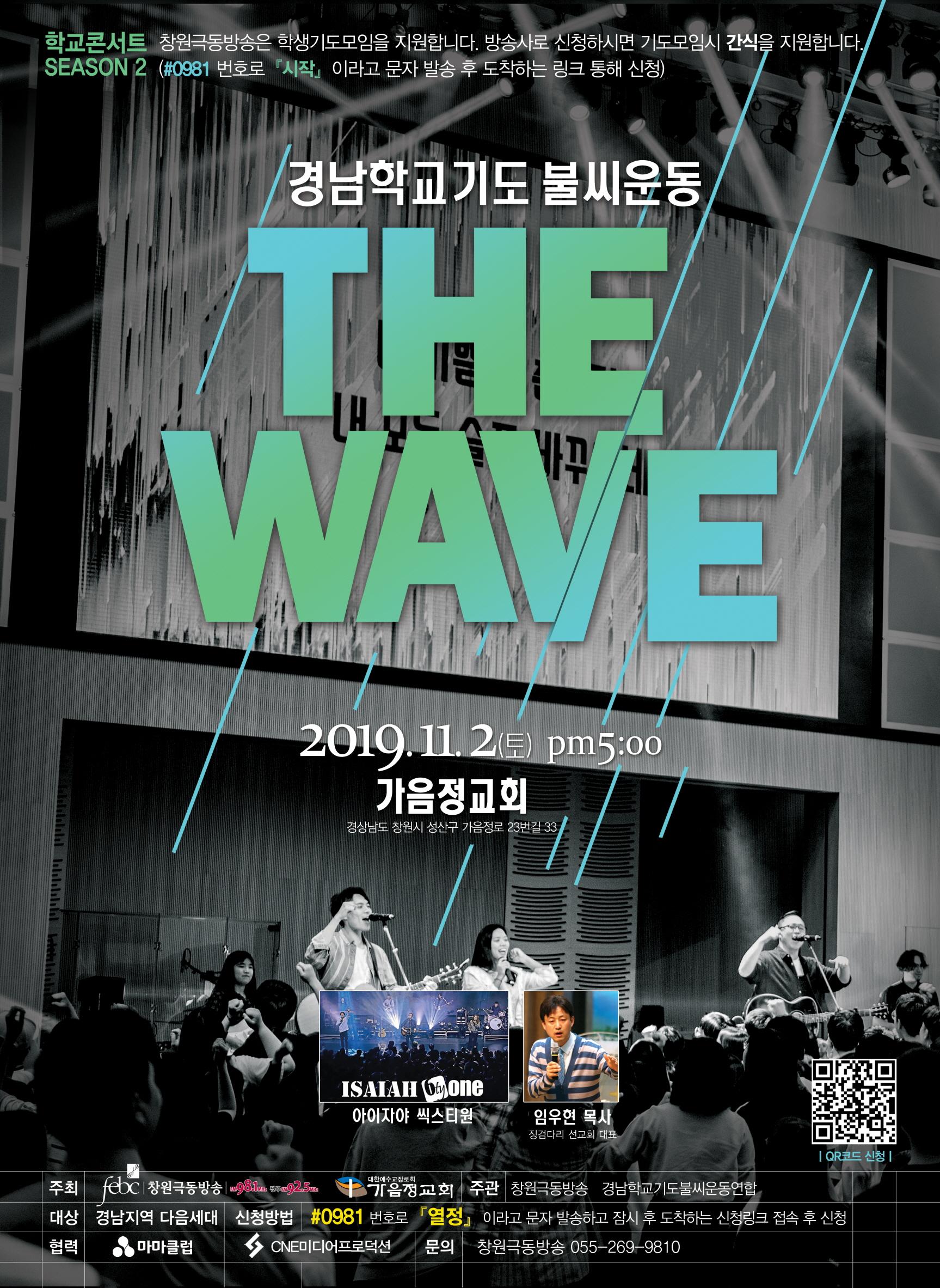 [포스터 시안_최종] 학교콘서트 시즌2 The Wave.jpg