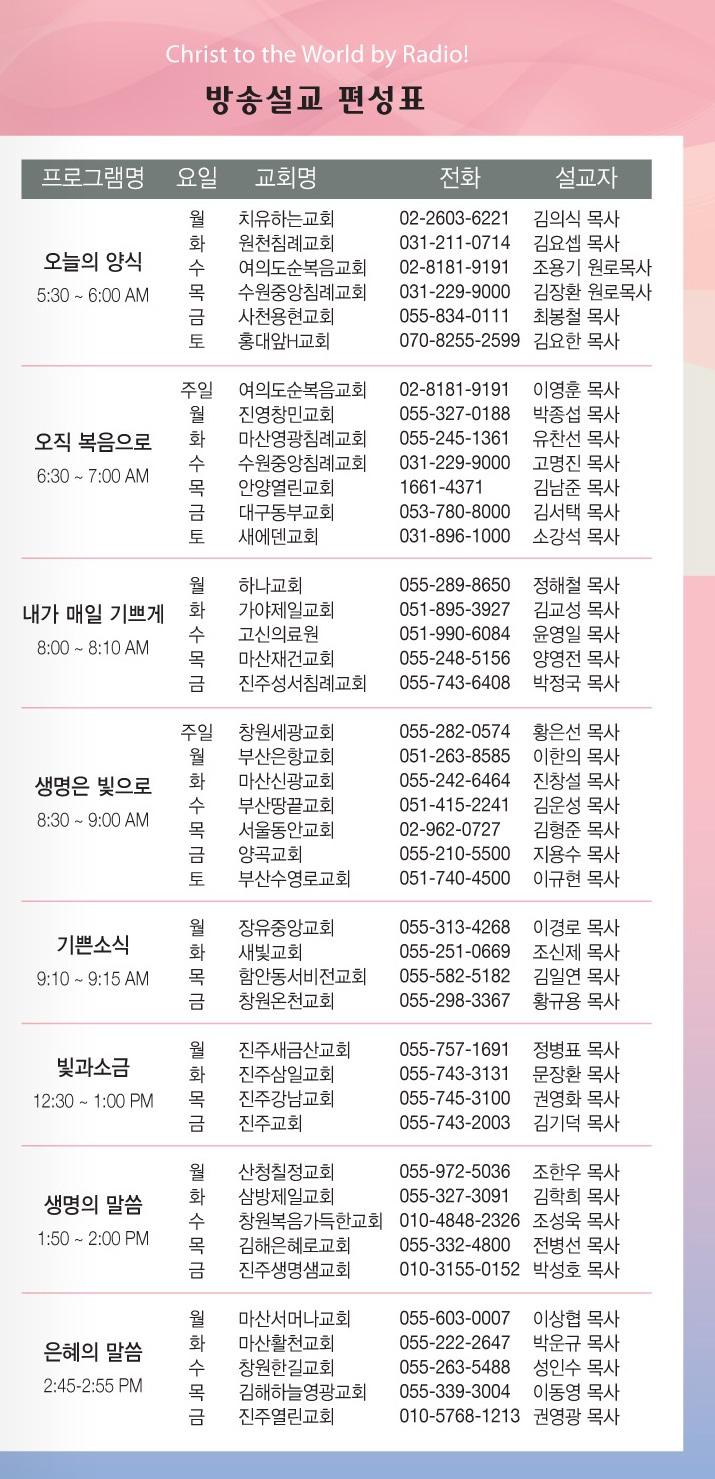 창원극동방송 2017 봄개편 편성표 최종 시안_2.jpg