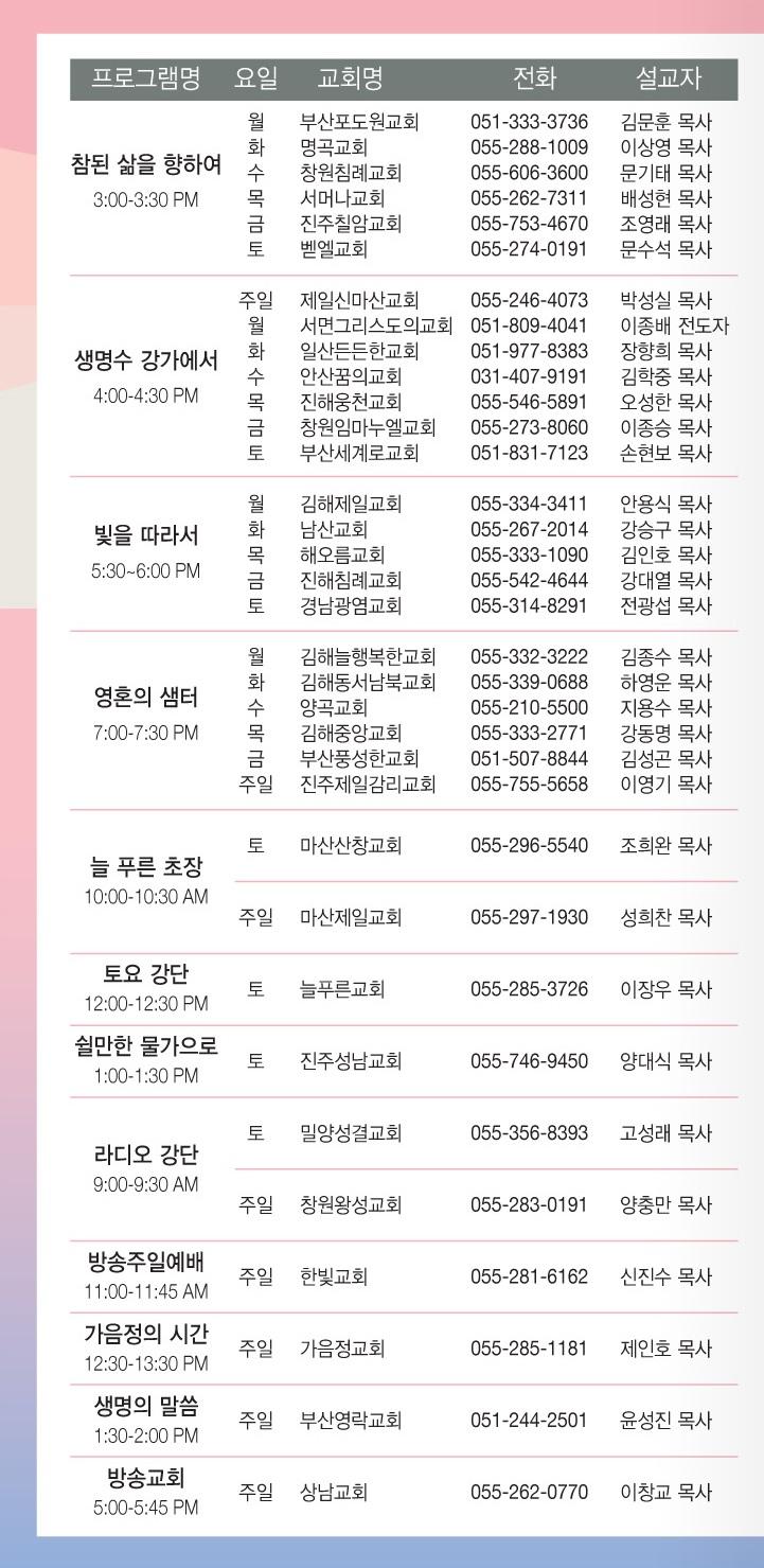 창원극동방송 2017 봄개편 편성표 최종 시안_3.jpg