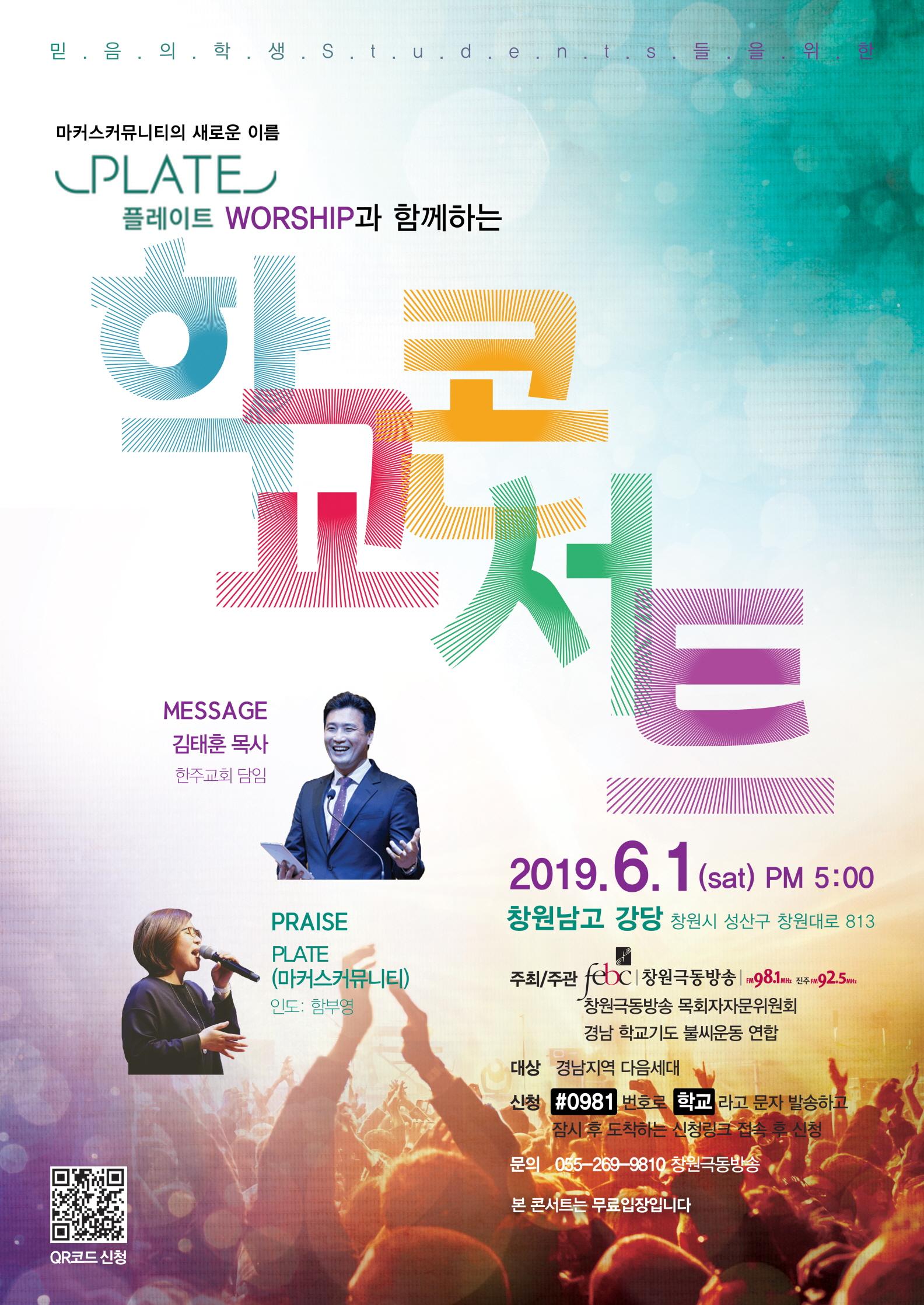 [포스터] 2019 학교콘서트_수정본.jpg