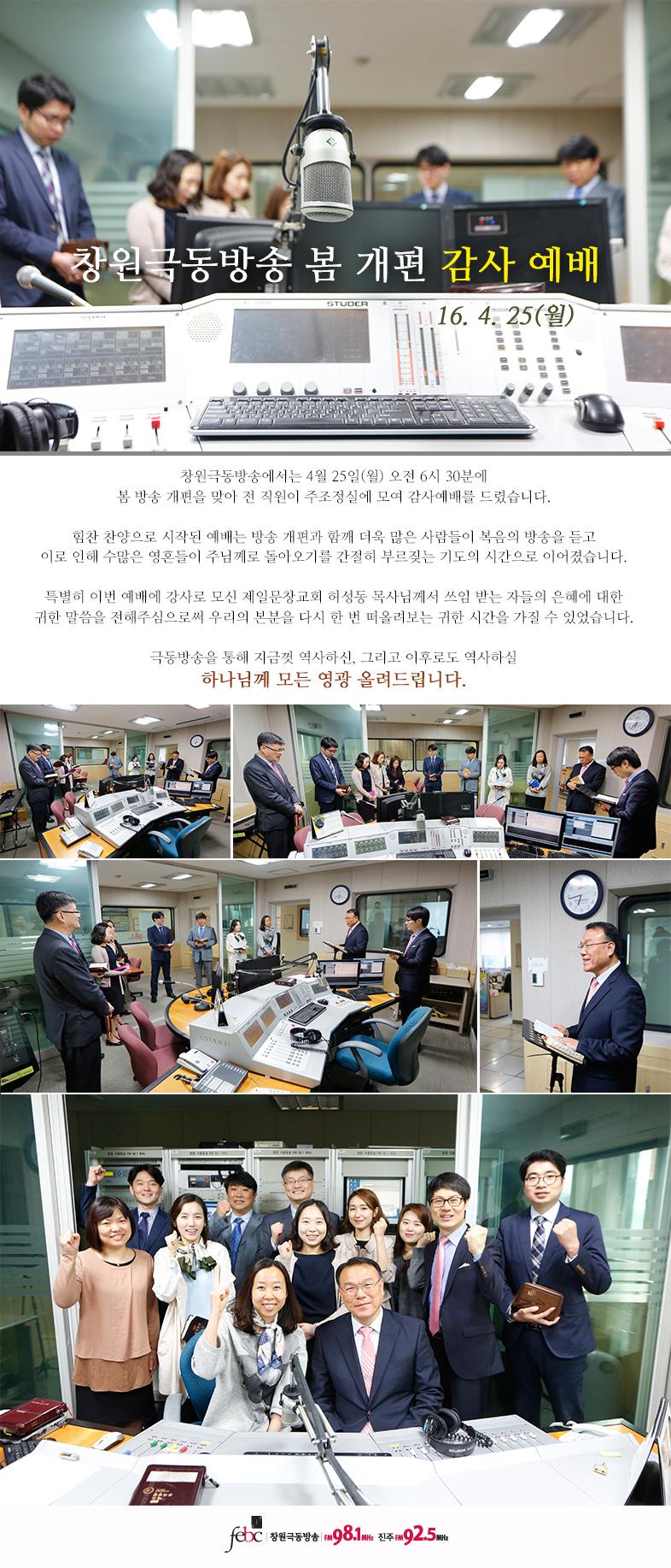 20160425(월) 창원극동방송 봄 개편 감사예배.jpg