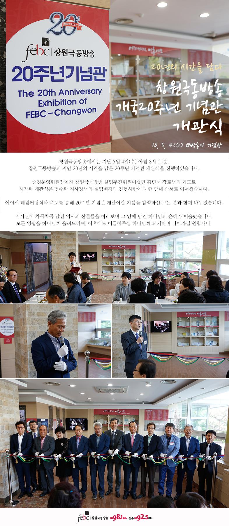20160504(수) 창원극동방송 개국20주년 기념관 개관식.jpg
