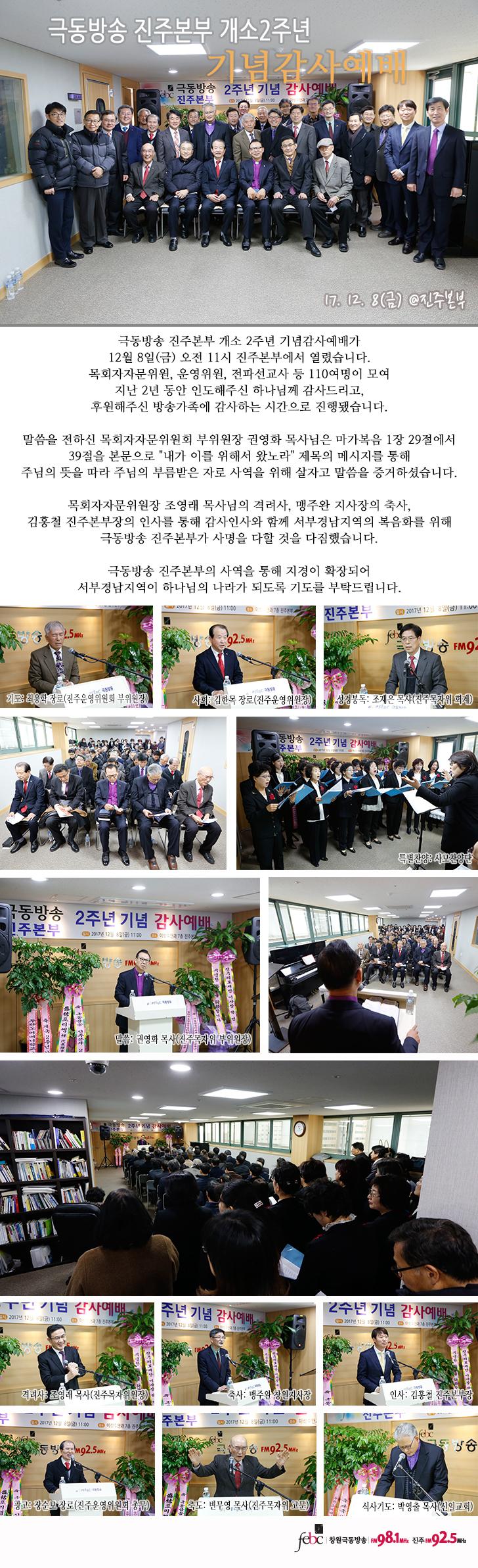 20171208(금) 진주본부 개소2주년 기념 감사예배_홈피게시용.jpg