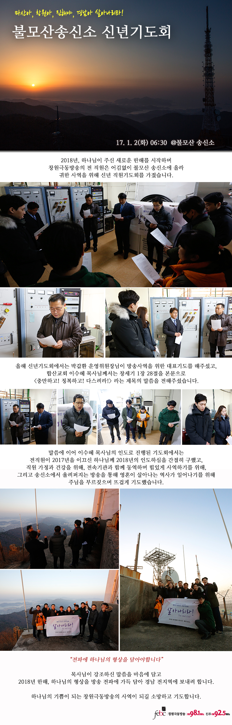 20180102(화) 불모산송신소 직원 신년기도회_홈피게시용.jpg