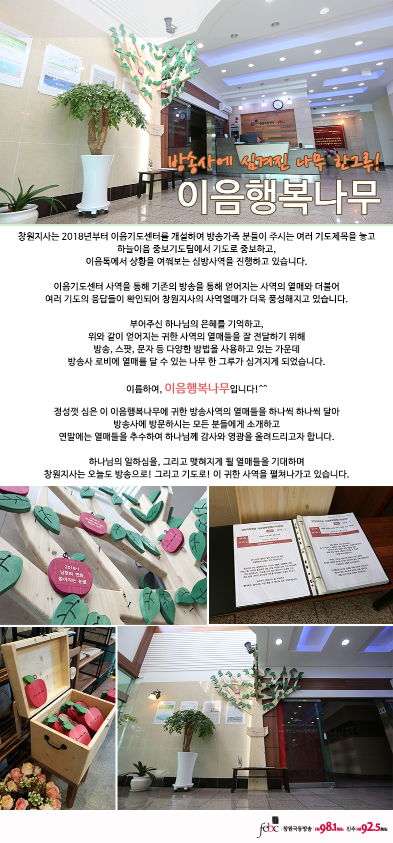 20180503(목) 방송사 로비에 심은 이음행복나무_홈피게시용.jpg