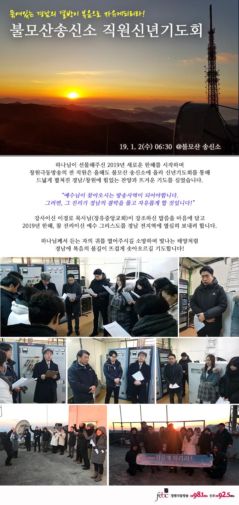 20190102(수) 불모산송신소 직원 신년기도회_홈피게시용.jpg